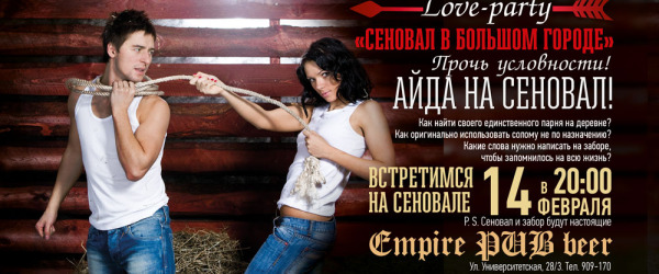 empire_pub_197_чит (1)